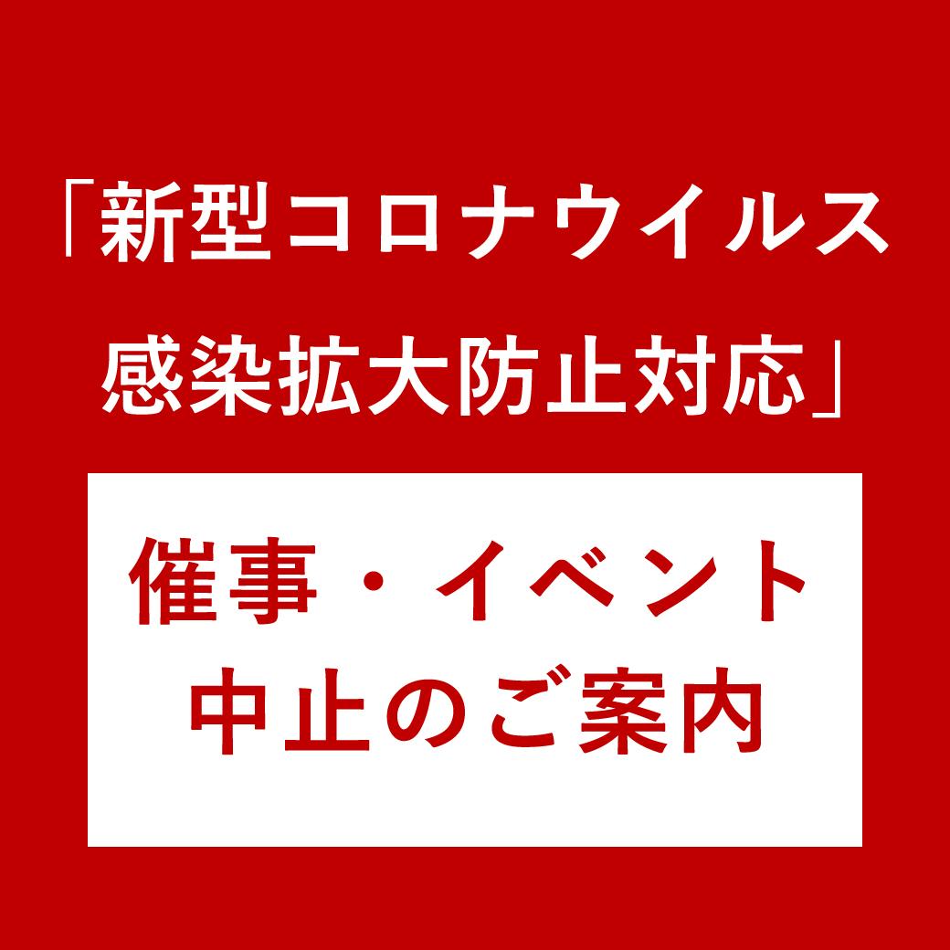 8月22日のイベントは中止となり、通常の体験教室を開催します。